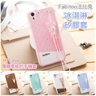 HTC Desire Eye 保護套 Fabitoo法比兔冰淇淋矽膠套 宏達電 M910 手機保護殼