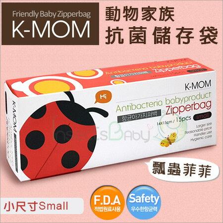+蟲寶寶+【韓國K-MOM】動物家族抗菌儲存袋-瓢蟲菲菲(S)/徹底隔絕細菌!/美國FDA合格原料《現+預》