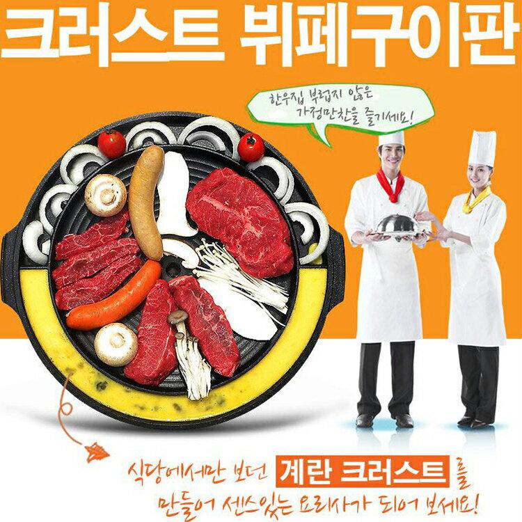 韓國原裝KITCHEN FLOWER 烤肉烘蛋不沾鍋多功能烤盤 【庫奇小舖】