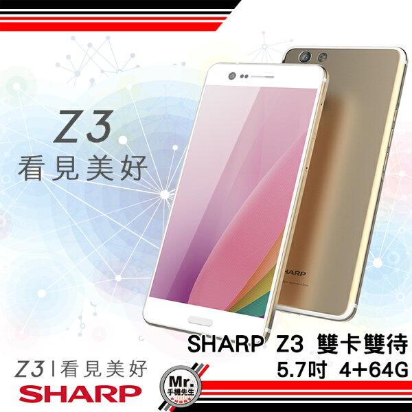 手機先生【Sharp】Z3夏普出清特賣4G+64G八核心5.7吋雙卡雙待智慧美拍機內附保護套保貼