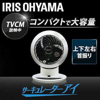 日本 IRIS PCF-SC15T 超強全方位靜音循環風扇 公司貨 保固一年!!