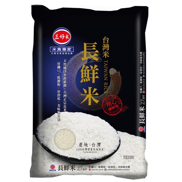三好米 長鮮米 2.7kg【康鄰超市】 1