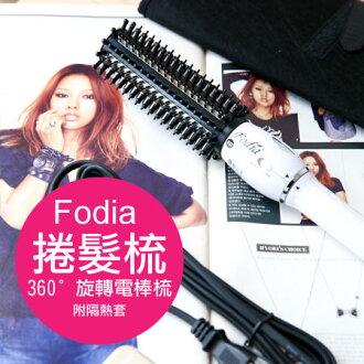富麗雅 Fodia 二代雪花白360°白色旋轉捲髮梳/白色電棒梳 附隔熱套 13mm/19mm/25mm/32mm