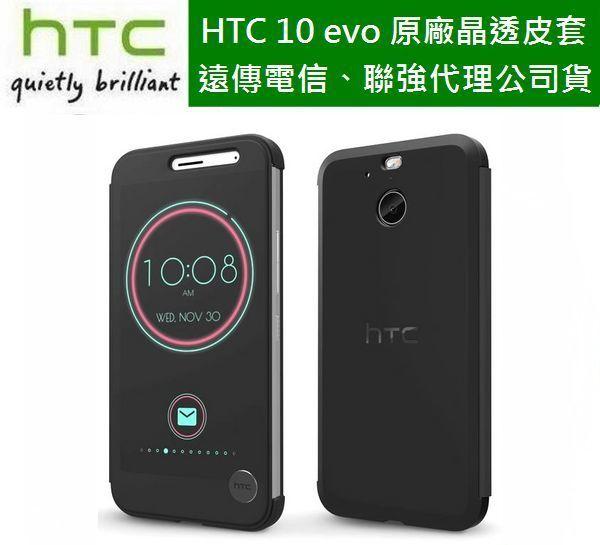 【免運費】HTC 10 evo Ice View【原廠皮套】晶透感應保護套 IV C110【遠傳、聯強代理盒裝公司貨】
