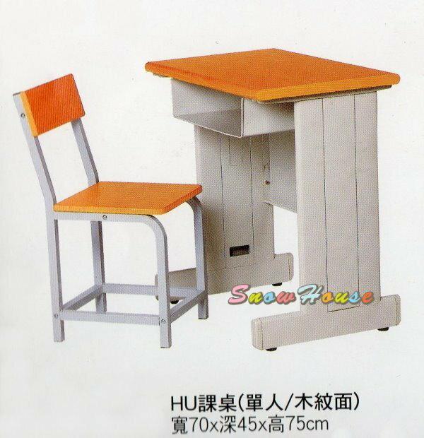 ╭☆雪之屋居家生活館☆╯AA079-05 HU單人課桌/補習班桌/書桌/安親班桌 大特價 木紋色/*不含椅
