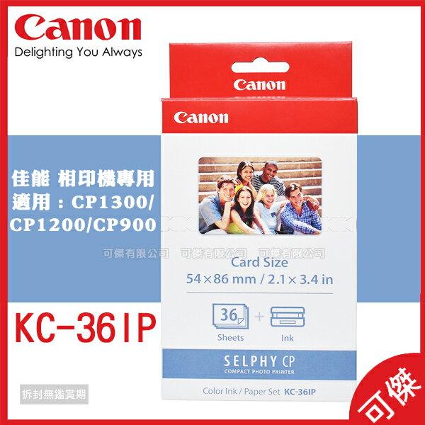 可傑 Canon KC-36IP 2x3 相片紙 相紙 含墨盒 36張 適用CP900/CP1200/CP1300