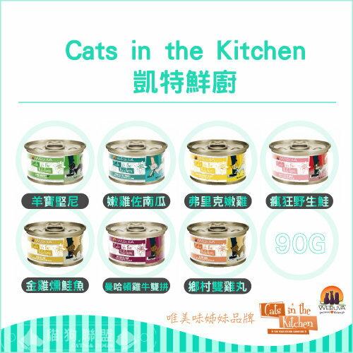 Cats in the Kitchen凱特鮮廚〔主食貓罐,7種口味,90g〕(單罐)