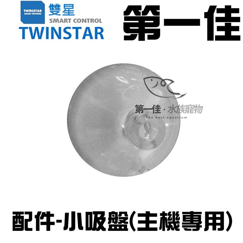 [第一佳 水族寵物] 韓國雙星TWINSTAR【零件-小吸盤 主機專用】nano/mini/SUPER S/Shrimp