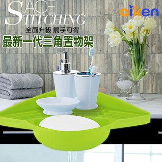 【艾肯居家生活館】廚房 洗水槽 三角造型 瀝水置物架 吸盤式 收納 浴室 (綠色下標區)-J1008-010