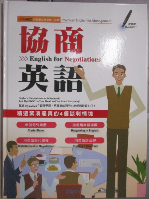 ~書寶 書T9/語言學習_ZIO~協商英語  English for negotiatio