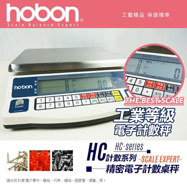 hobonHC高精度電子計數秤磅秤電子秤