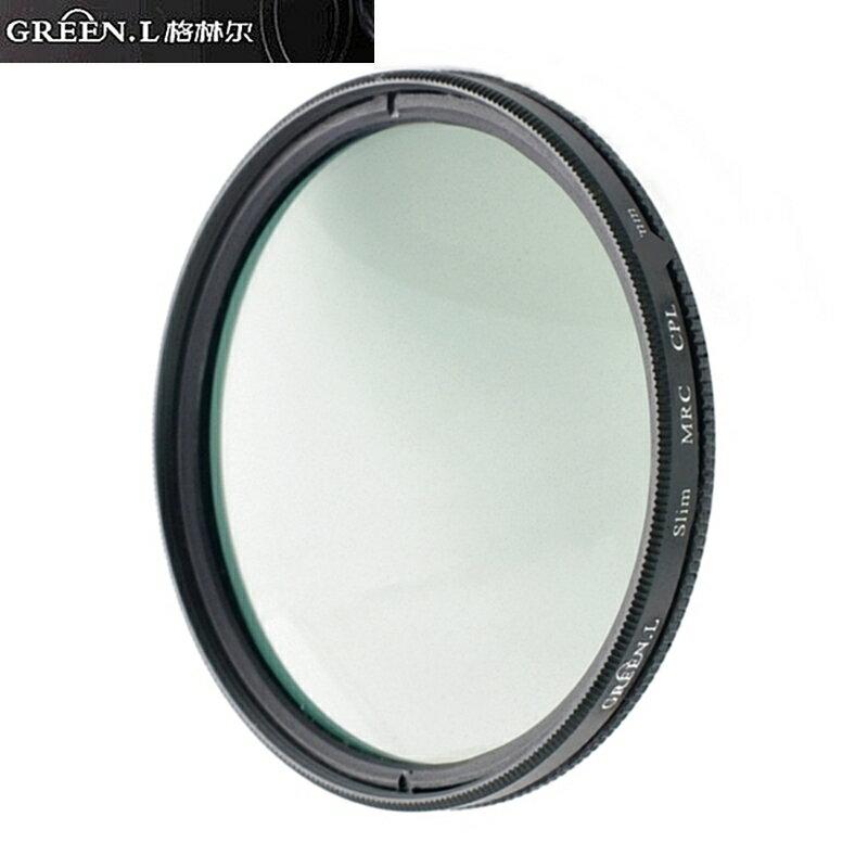 又敗家@Green.L防水16層多層鍍膜偏光鏡52mm偏光鏡(薄框)MC-CPL偏光鏡適Nikon尼康1 Nikkor 32mm f/ 1.2 VR AF-S DX 1...