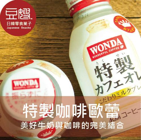 【即期特價】日本咖啡 Asahi WONDA特製咖啡歐蕾