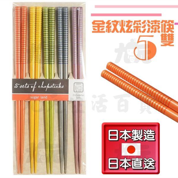 【九元生活百貨】日本製金紋炫彩漆筷5雙原木筷筷子日本直送