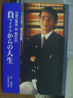 【書寶二手書T8/傳記_MSG】負人生-法律企業林家敏生傳_胡蕙寧_日文
