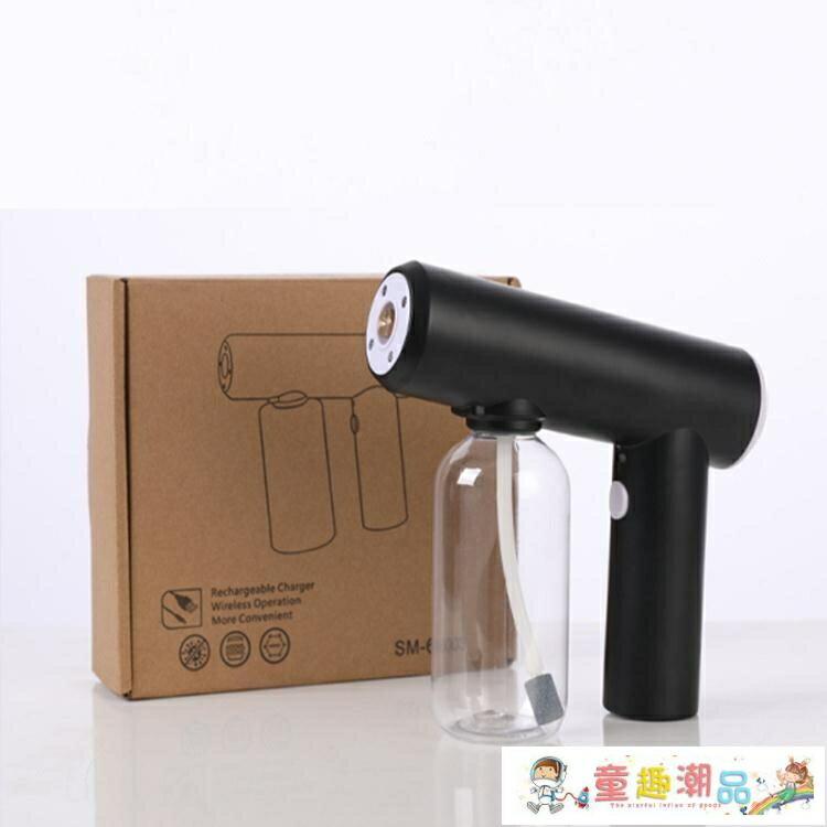「防疫作戰」消毒槍 無線充電納米霧化消毒槍戶外噴霧槍納米超強霧化消毒器手提消毒機