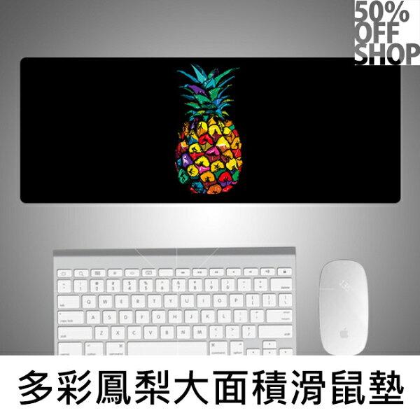50%OFFSHOP炫彩鳳梨北歐風超大滑鼠墊【SSZZ000016】