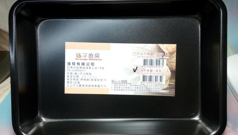 【八八八】e網購~【 不沾中烤盤(深型)1入】741352烤盤 烤箱 不鏽鋼烤盤