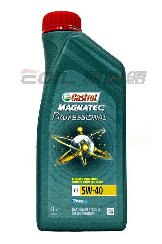 Castrol Magnatec 5W40 5W-40 OE 全合成機油 柴油機油共用 #73359