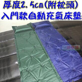 【珍愛頌】A181 標準款 帶枕自動充氣墊 自動充氣床墊 送收納袋 九點 可拼接 車床 防潮睡墊 露營 野營 帳篷 旅行
