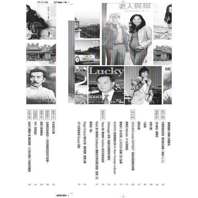 幸運雜誌3月2019第106期 3