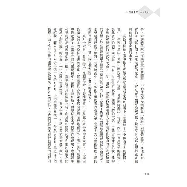 激盪十年,水大魚大:中國崛起與世界經濟的新秩序 5