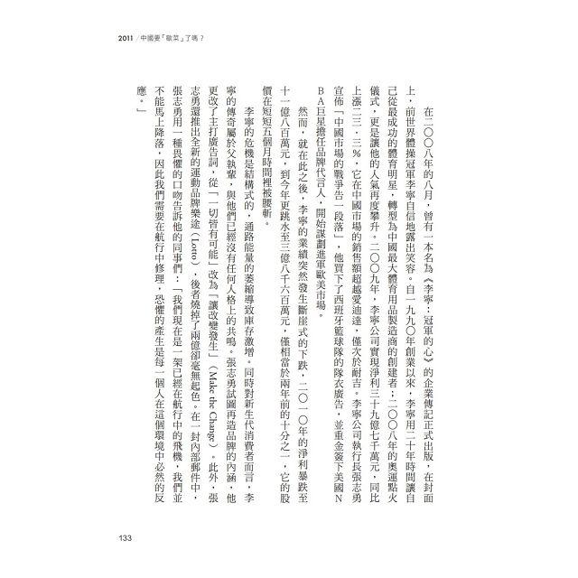 激盪十年,水大魚大:中國崛起與世界經濟的新秩序 8