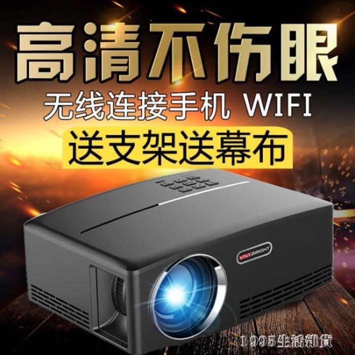 家用投影儀小型手機高清投影機1080P家庭影院