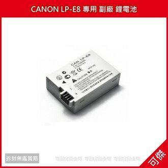可傑 CANON LP-E8 專用 副廠 鋰電池 適用 CANON 550D 600D 650D