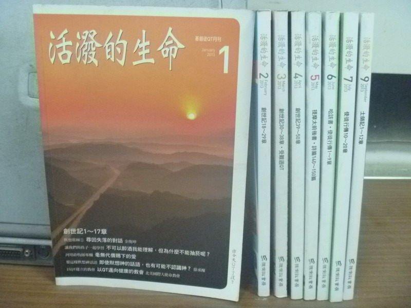 ~書寶 書T2/宗教_NPQ~活潑的生命_2013  1^~9月間_共8本合售_創世記1^