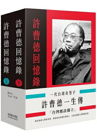 一代台灣奇男子:許曹德一生傳(二冊) 0