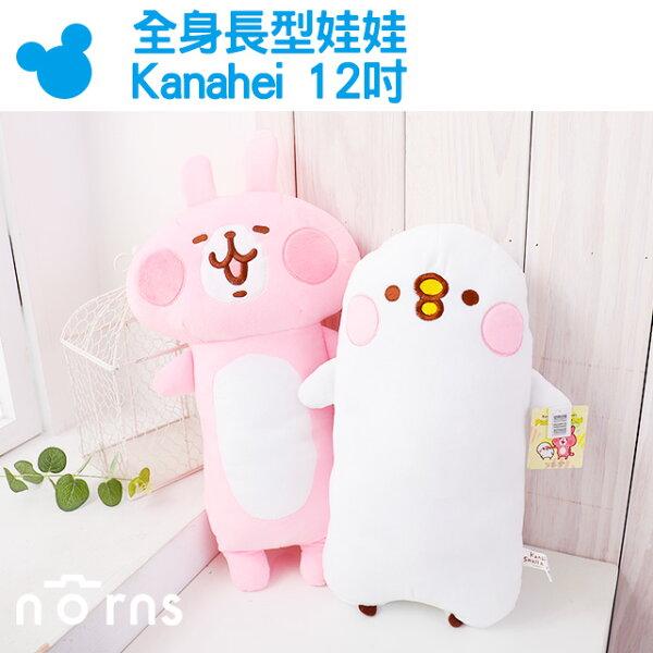 NORNS【全身長型娃娃Kanahei12吋】正版卡娜赫拉小雞P助粉紅兔兔絨毛玩偶抱枕靠枕卡通可愛禮物