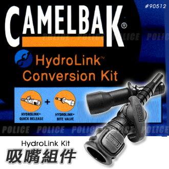 Camelbak 水袋快拆吸嘴轉換組 附止水閥 Hydrolink Conversion Kit 90512