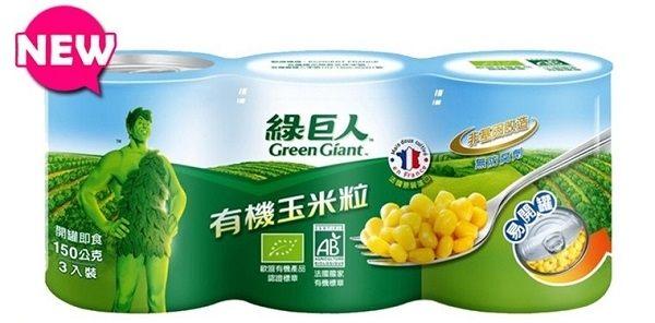 綠巨人 有機玉米粒150gx3入/束 贈鏡感蔬果發酵機能飲一瓶