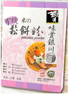 米樂銀川有機糙米鬆餅粉300g盒