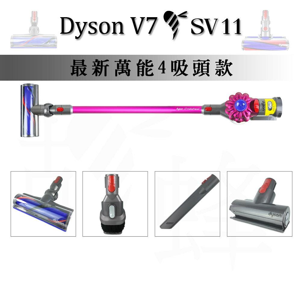 ㊣胡蜂正品㊣ 2017最新 現貨 戴森 Dyson V7 SV11 桃紅色 無線 手持 吸塵器 萬能4吸頭 Absolute sv09 v6 V8 可參考 無 FLUFFY