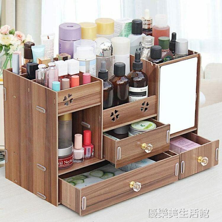 大號木制桌面化妝品收納盒化妝盒抽屜式帶鏡子置物架 新店開張全館五折