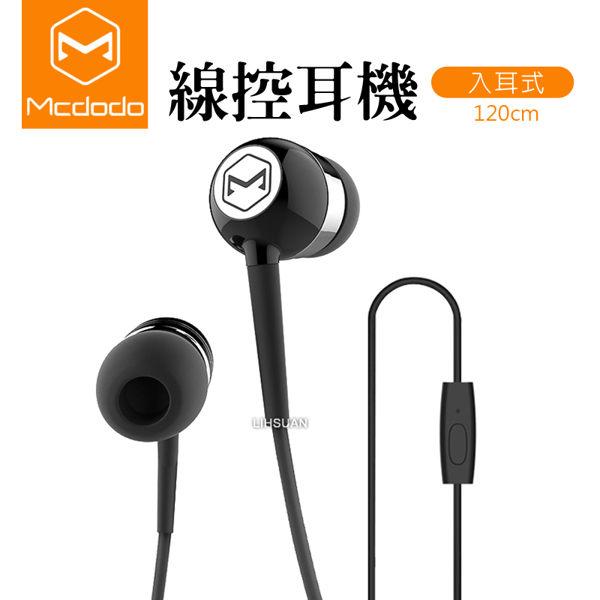 Mcdodo高音質線控耳機立體聲麥克風通話智能贈三種耳帽固定夾通用耳機
