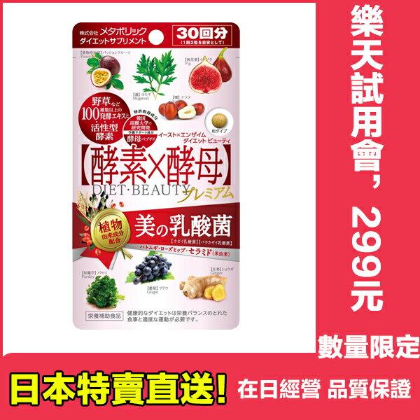 【海洋傳奇】【數量限定299元】日本製 METABOLIC 酵素x酵母 美的乳酸菌 (30日份60粒)