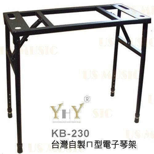 ~非凡樂器~YHY鍵盤   樂器ㄇ型架 電子琴架 KB~230