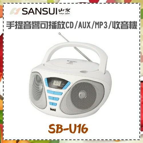 <br/><br/>  免運費【SANSUI山水】USB/CD手提音響 可播放CD/AUX/MP3/收音機《SB-U16》送旭光燈泡一個<br/><br/>