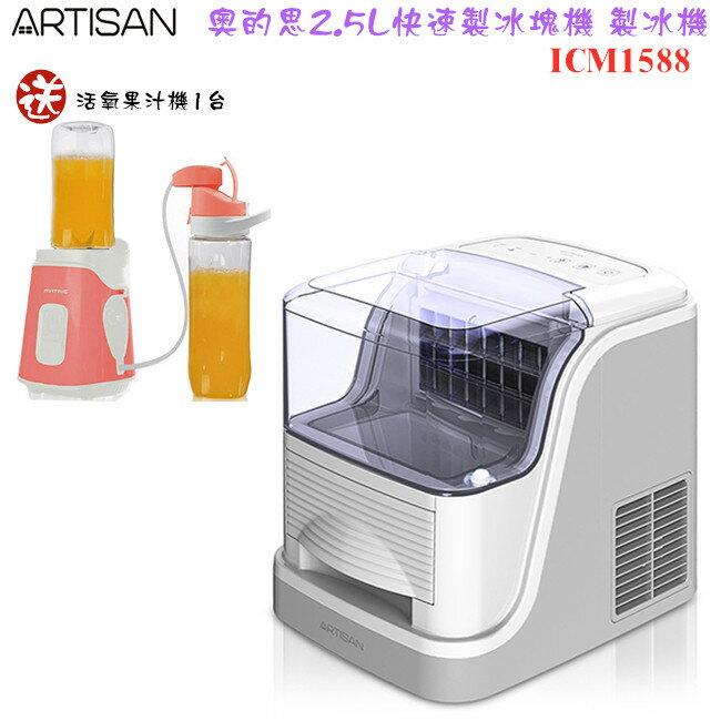 【現貨+贈果汁機 20分鐘快速製成】ARTISAN 奧的思2.5L快速製冰塊機 製冰機 ICM1588