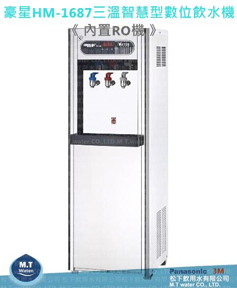 豪星HM-1687智慧型數位飲水機/含台灣製RO機/溫水皆煮沸/全省專業安裝