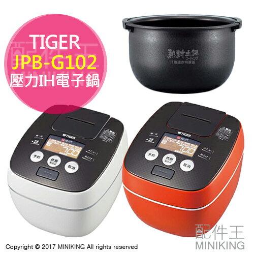 【配件王】日本代購 TIGER 虎牌 JPB-G102 電子鍋 6人份 本土壓力IH電鍋 特厚釜 勝 JPB-G101