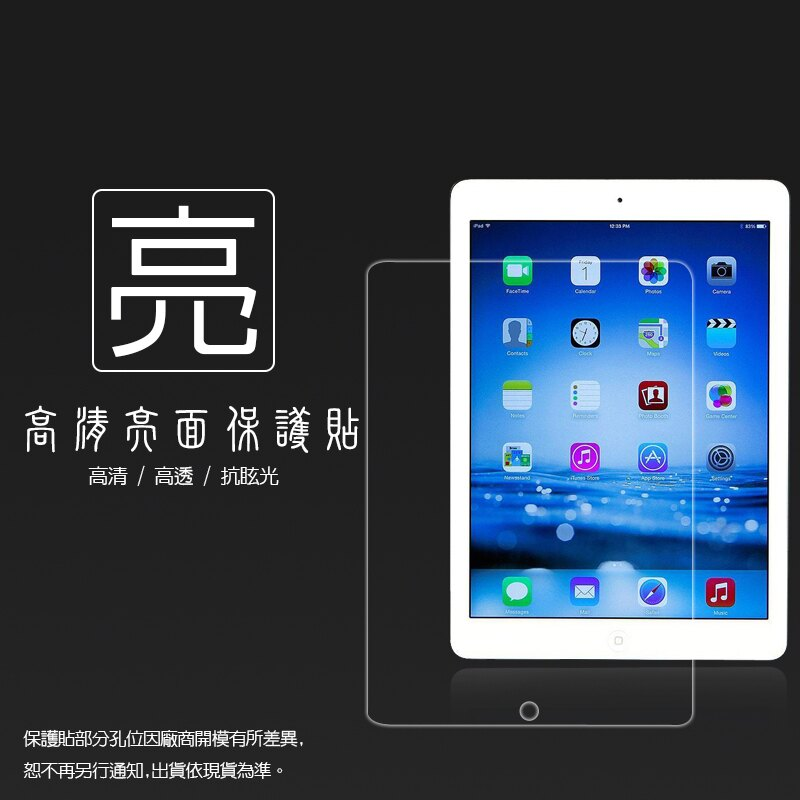 亮面螢幕保護貼 Apple iPad Air iPad 5  iPad 2017版   i