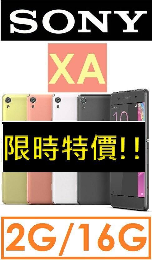 【原廠現貨】索尼 SONY Xperia XA(F3115)八核心 5吋 2G/16G 4G LTE 智慧型手機●2.5D●200GB(送玻保)