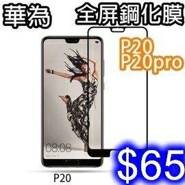 美特柏2.5D 華為 HUAWEI P20 / P20 pro 彩色全覆蓋鋼化玻璃膜 全膠帶底板 手機螢幕貼膜 防刮防爆