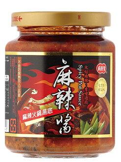 【真好家】麻辣醬270g-(麻辣鍋專用)