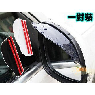 ORG《SD0253》車用/汽車/車載 後照鏡 遮雨板/晴雨板/遮雨蓋 後視鏡 3M膠 遮雨片