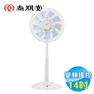 尚朋堂 14吋DC直流馬達節能電風扇 SF-1459DC